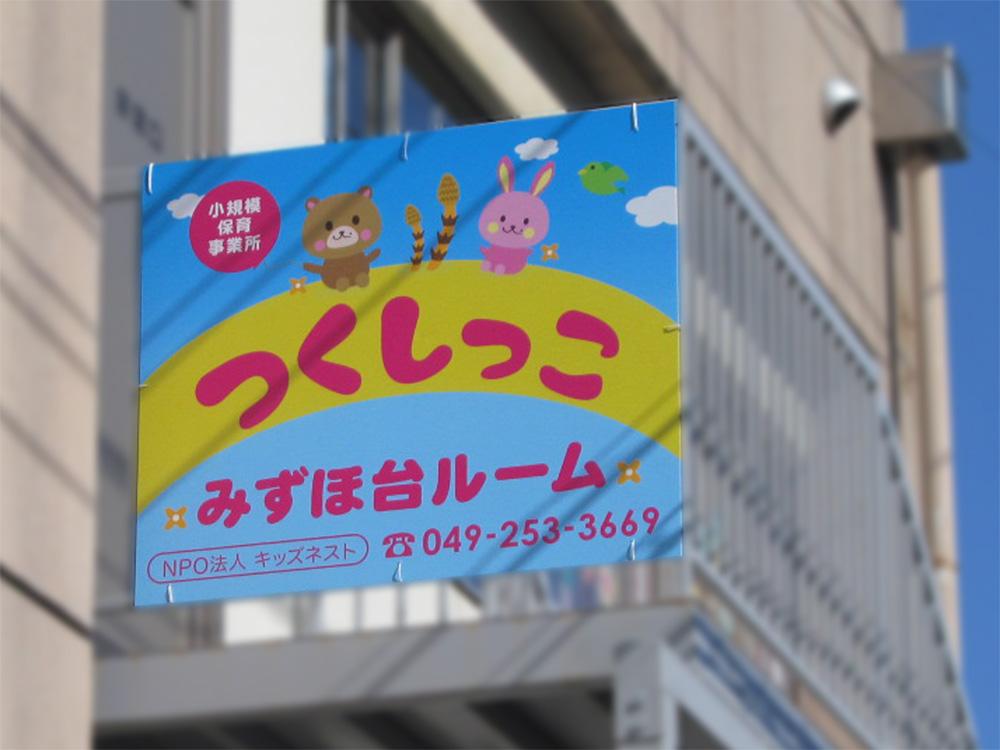 静岡市のかわいい看板デザイン