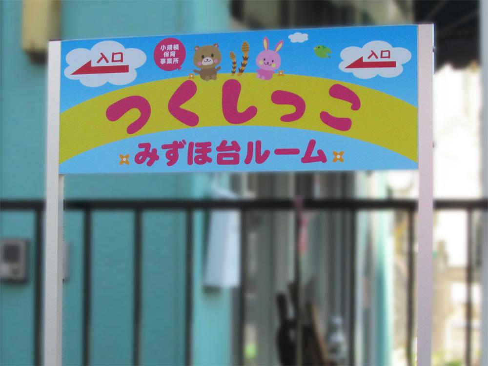静岡市のかわいい子ども向けの看板デザイン