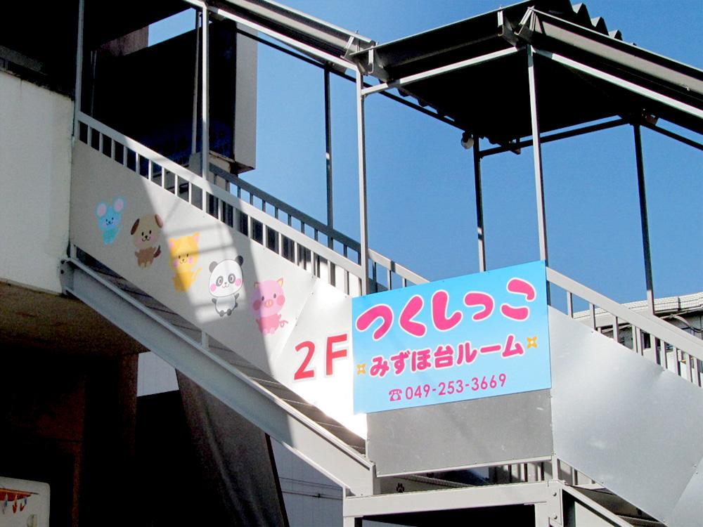 静岡市のかわいい保育園の看板デザイン