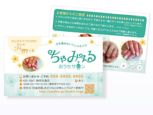静岡市ネイルサロンのショップカード制作と名刺デザイン