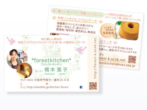 関西のシフォンケーキ専門店様の名刺制作をさせていただきました