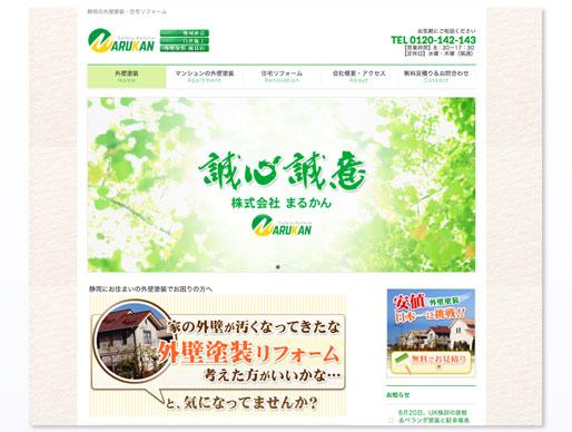 静岡市の外壁塗装会社様のホームページ制作