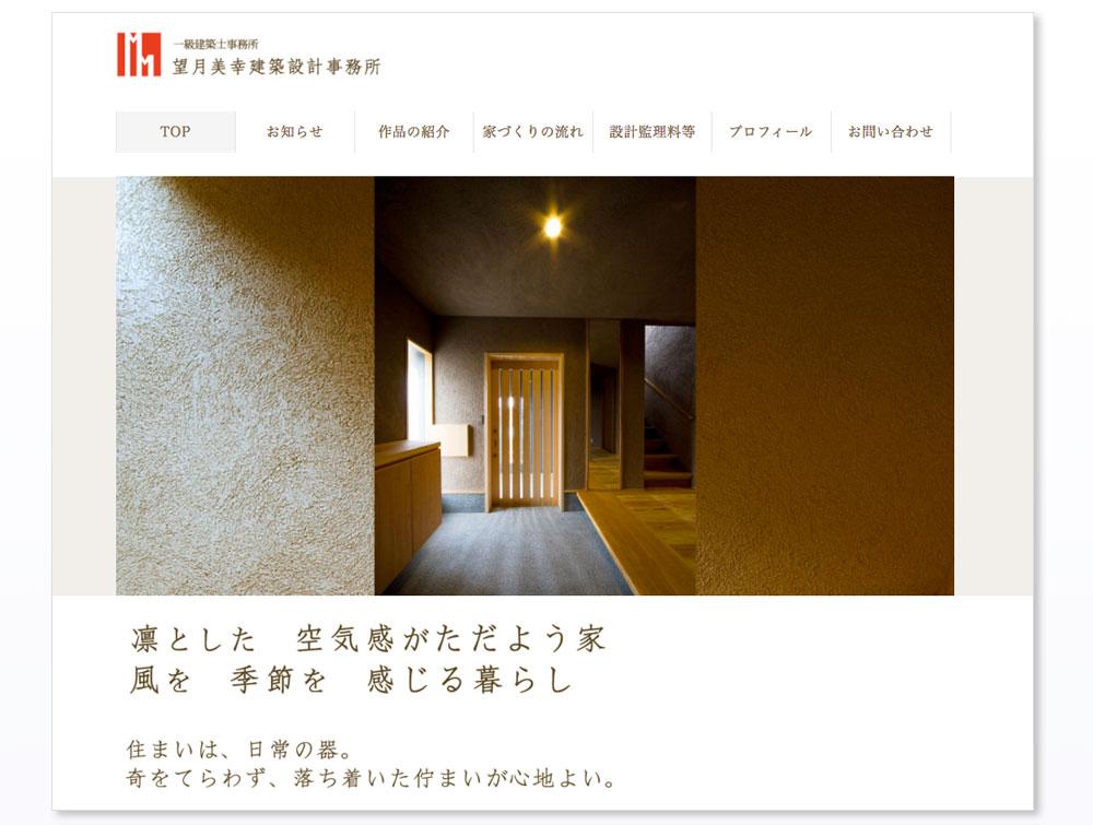 WordPressホームページ制作の建築設計事務所様