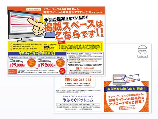 イラスト入りA4DMデザイン制作