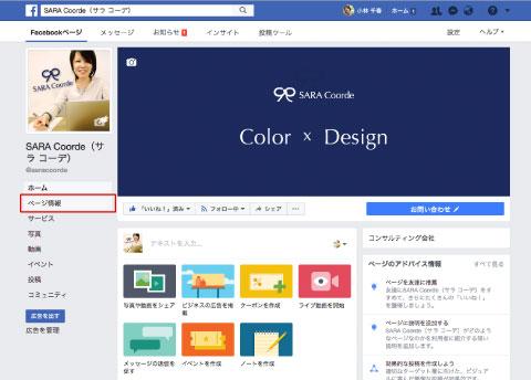 FacebookページのURLを変更