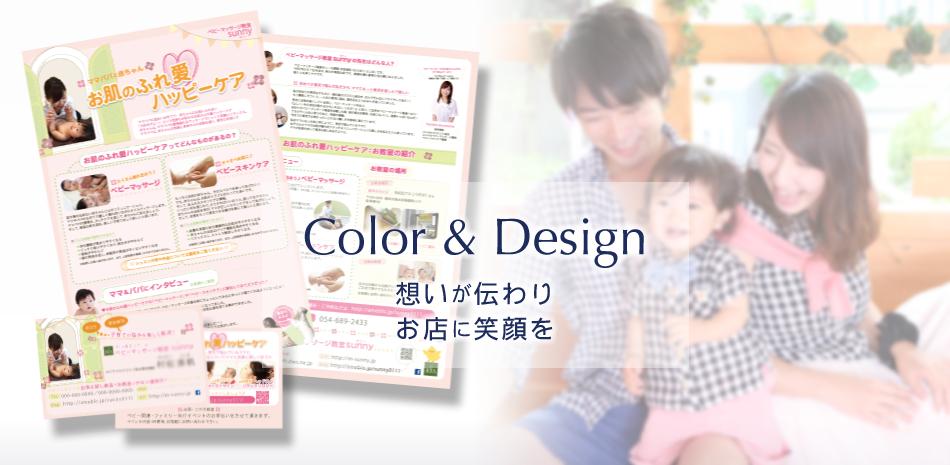 ホームページ制作は静岡のデザイン事務所サラコーデにお任せ
