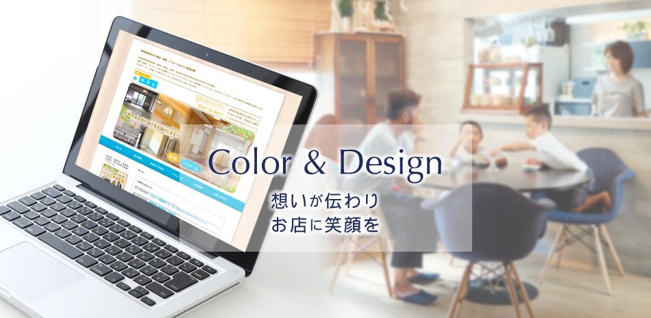 チラシ・名刺制作は静岡のデザイン事務所サラコーデにお任せ