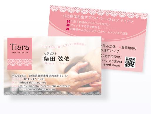 静岡市エステサロン名刺デザイン制作