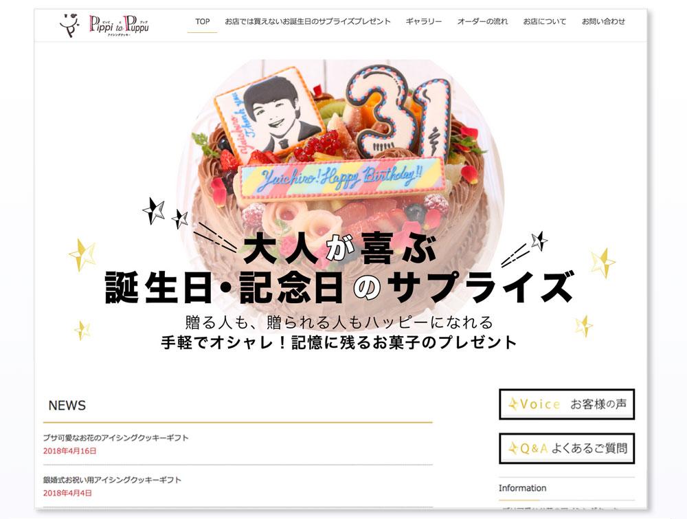 アイシングクッキー通販専門店のホームページ制作