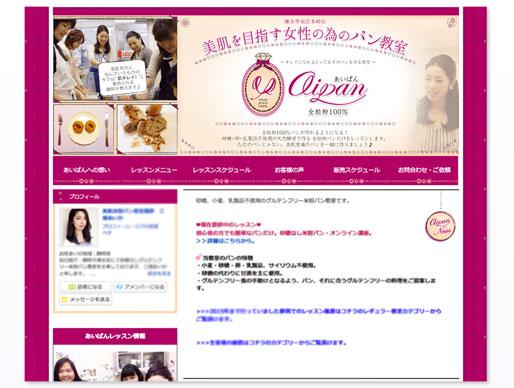 静岡市清水区のパン教室様のホームページ作成