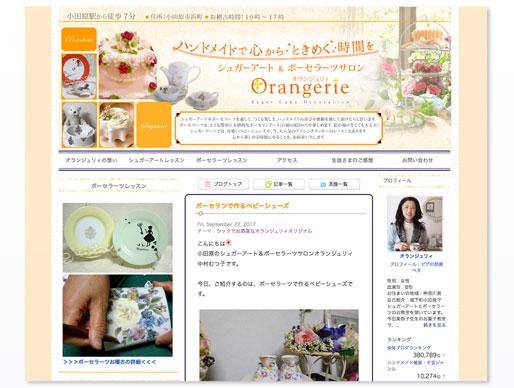 小田原市のポーセラーツお教室のホームページ作成