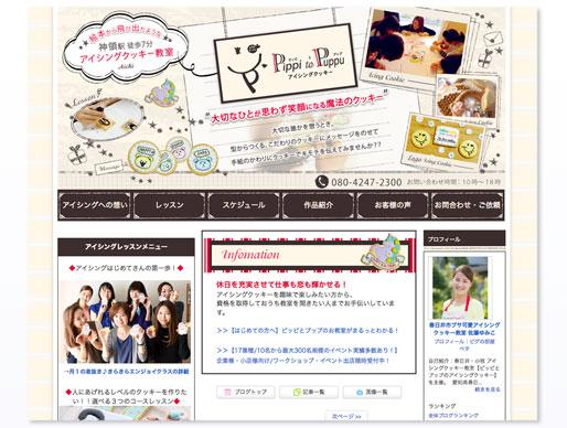 静岡市から愛知県にお引っ越しされたアイシングクッキー教室様のホームページ作成