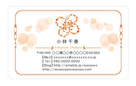 セミオーダー名刺のオレンジ