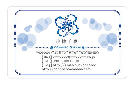 セミオーダー名刺のブルー