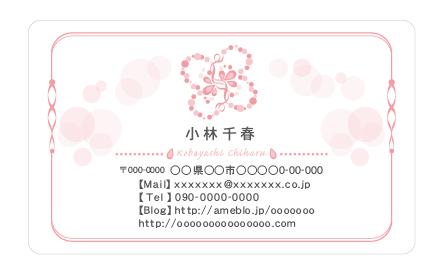 セミオーダー名刺のピンク